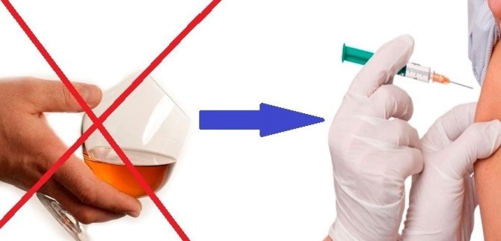 Можно ли пить алкоголь после прививки от коронавируса